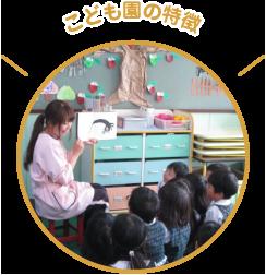 幼稚園・保育園の特徴
