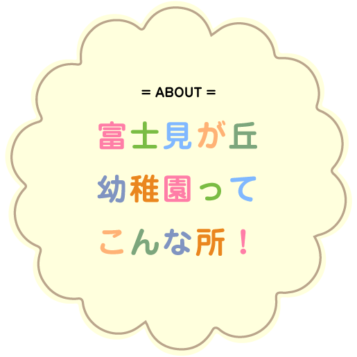 富士見が丘幼稚園ってこんな所!